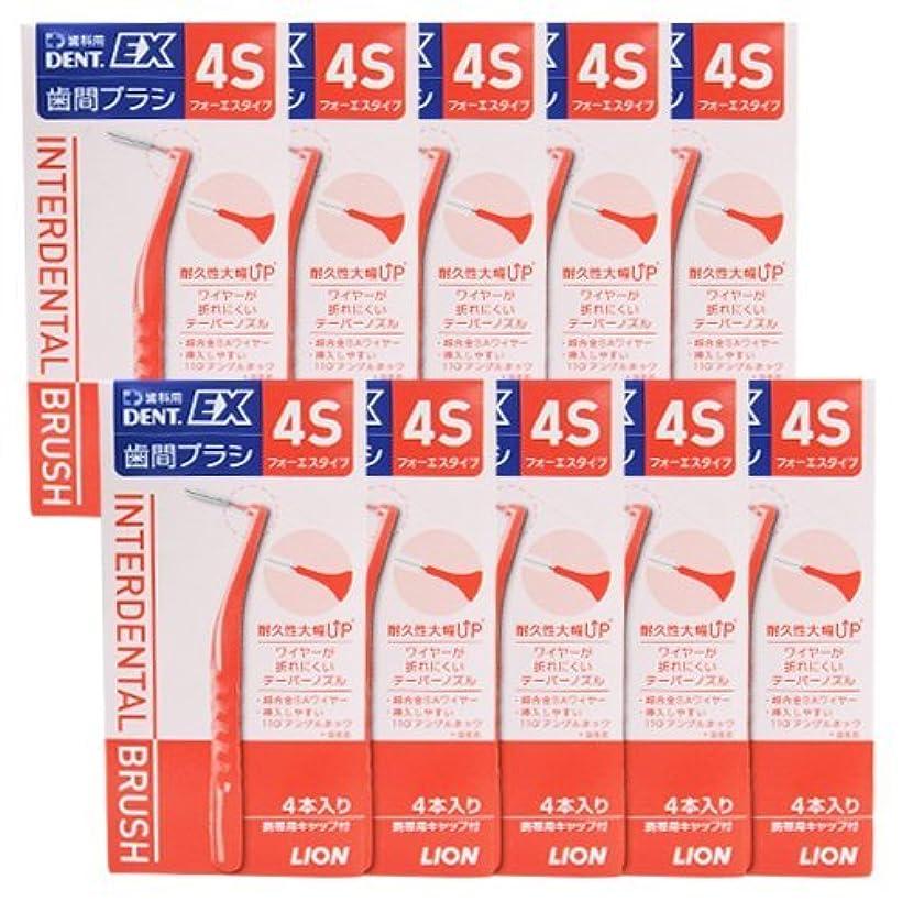 満州飾り羽練習ライオン DENT.EX 歯間ブラシ 4本入×10個(4S(レッド))