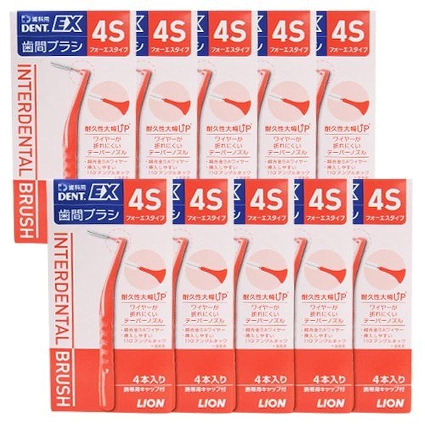 調停者更新する欠陥ライオン DENT.EX 歯間ブラシ 4本入×10個(4S(レッド))