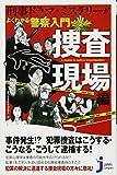 刑事ドラマ・ミステリーがよくわかる 警察入門 捜査現場編 (じっぴコンパクト新書)
