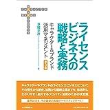 ライセンスビジネスの戦略と実務 第3版: キャラクター&ブランド活用マネジメント