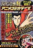 ルパン三世M アニメコミカライズ編 (アクションコミックス(COINSアクションオリジナル))