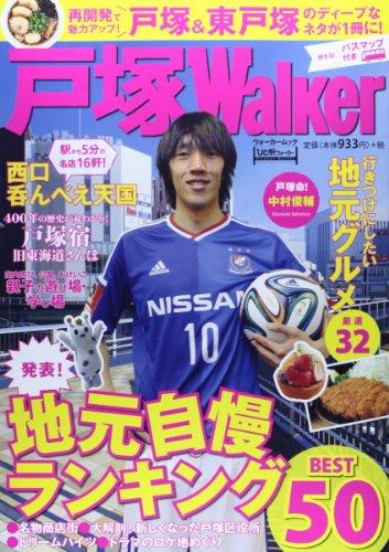 戸塚Walker 61805‐23 (ウォーカームック 418 ひと駅ウォーカー) -