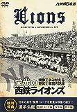 栄光の西鉄ライオンズ[DVD]