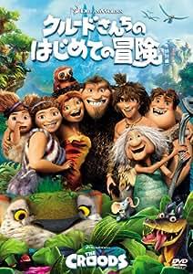 クルードさんちのはじめての冒険<特別編> [DVD]