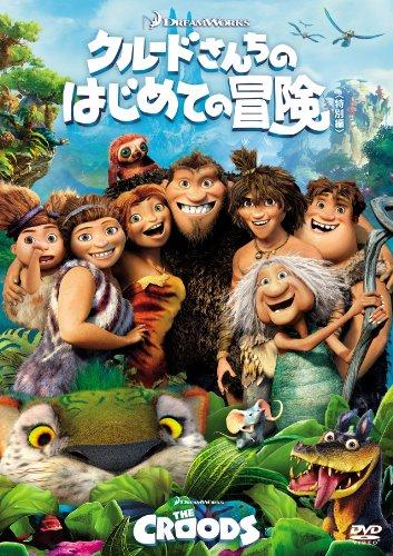 クルードさんちのはじめての冒険<特別編> [DVD]の詳細を見る