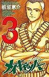 メイキャッパー 3 (少年チャンピオン・コミックス)