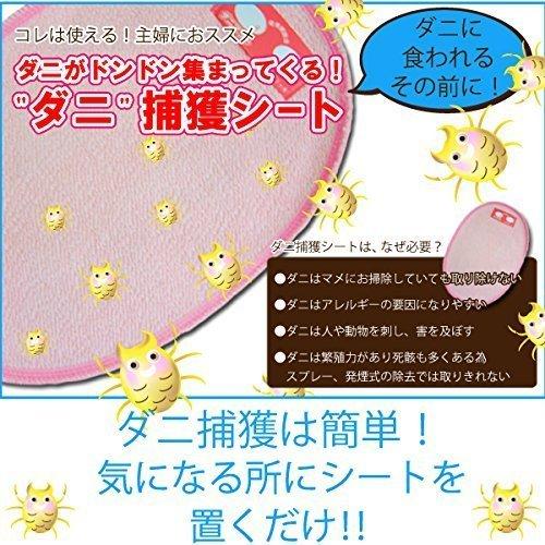 日本製 ニューダニシート(ダニ捕獲・退治・粘着シート) 10枚組...