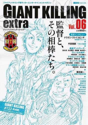 ジャイアントキリング発サッカーエンターテインメントマガジン GIANT KILLING extra Vol.06 (講談社 MOOK)