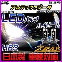トヨタ アルテッツァジータ JCE10系W/GXE10系W 平成13年7月- 【LED ホワイトバルブ】 日本製 3年保証 車検対応 led LEDライト