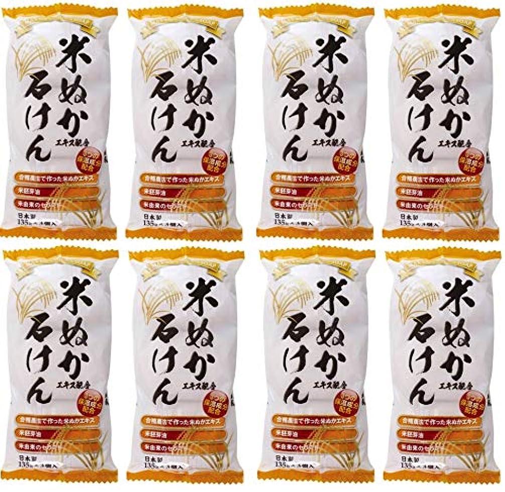 精巧な控えめな指標【まとめ買い】米ぬかエキス配合石けん 3個入 135g×3個×8個
