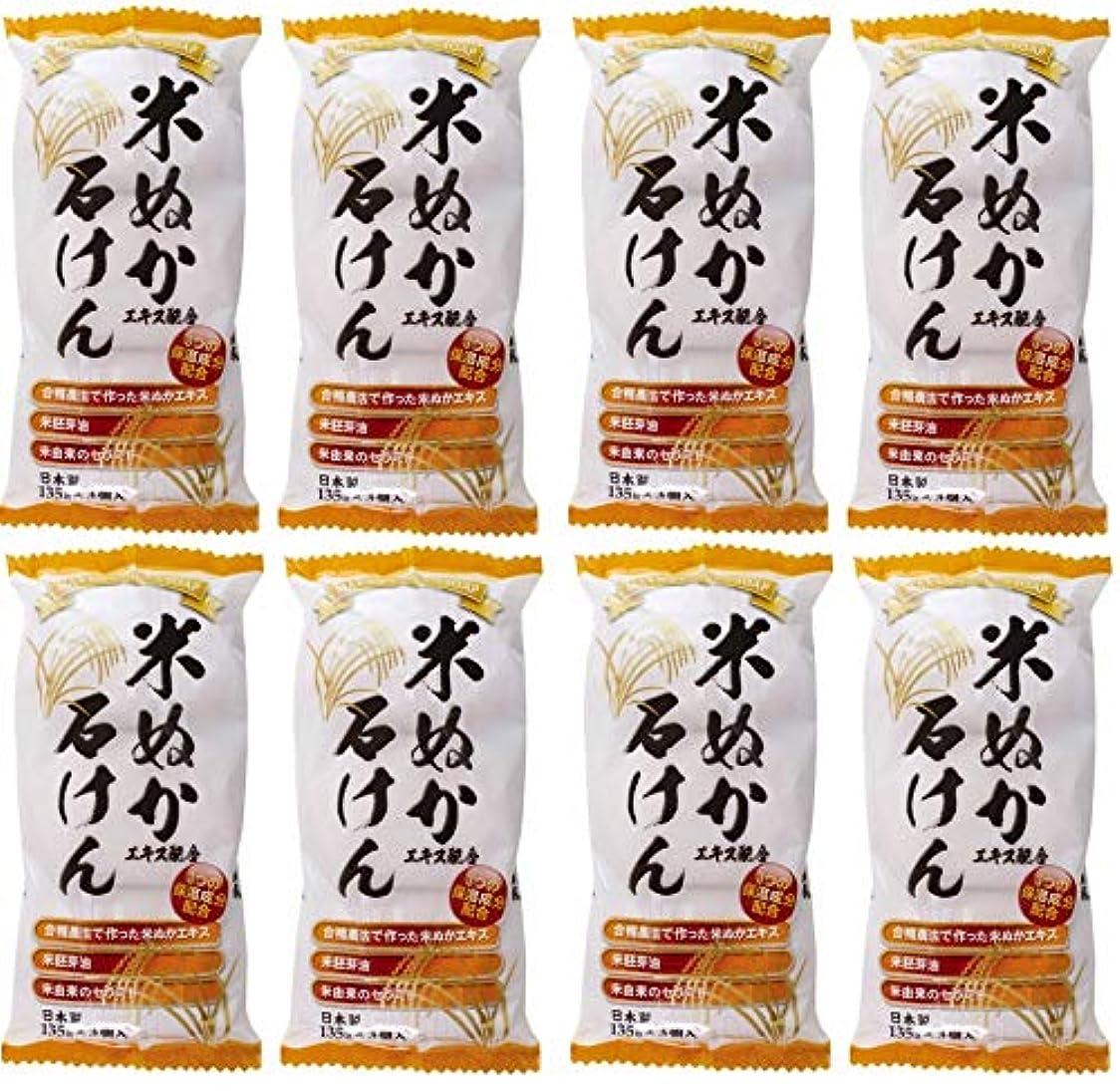 ダイアクリティカル定説匹敵します【まとめ買い】米ぬかエキス配合石けん 3個入 135g×3個×8個