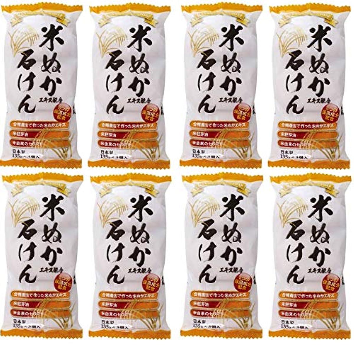 サリーレタス望まない【まとめ買い】米ぬかエキス配合石けん 3個入 135g×3個×8個