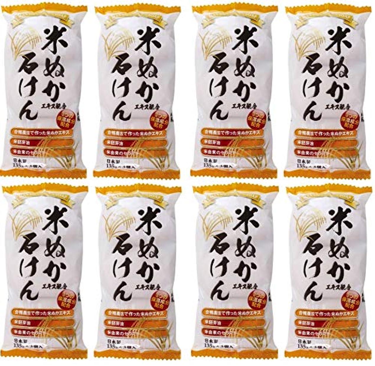 ラッドヤードキップリング嵐サイドボード【まとめ買い】米ぬかエキス配合石けん 3個入 135g×3個×8個