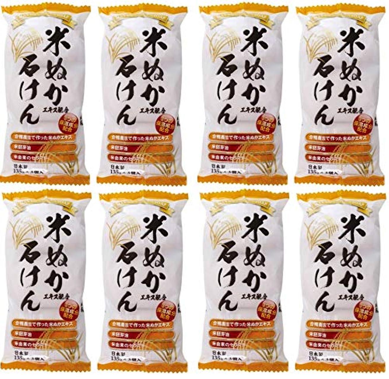 差別する祝福そこ【まとめ買い】米ぬかエキス配合石けん 3個入 135g×3個×8個