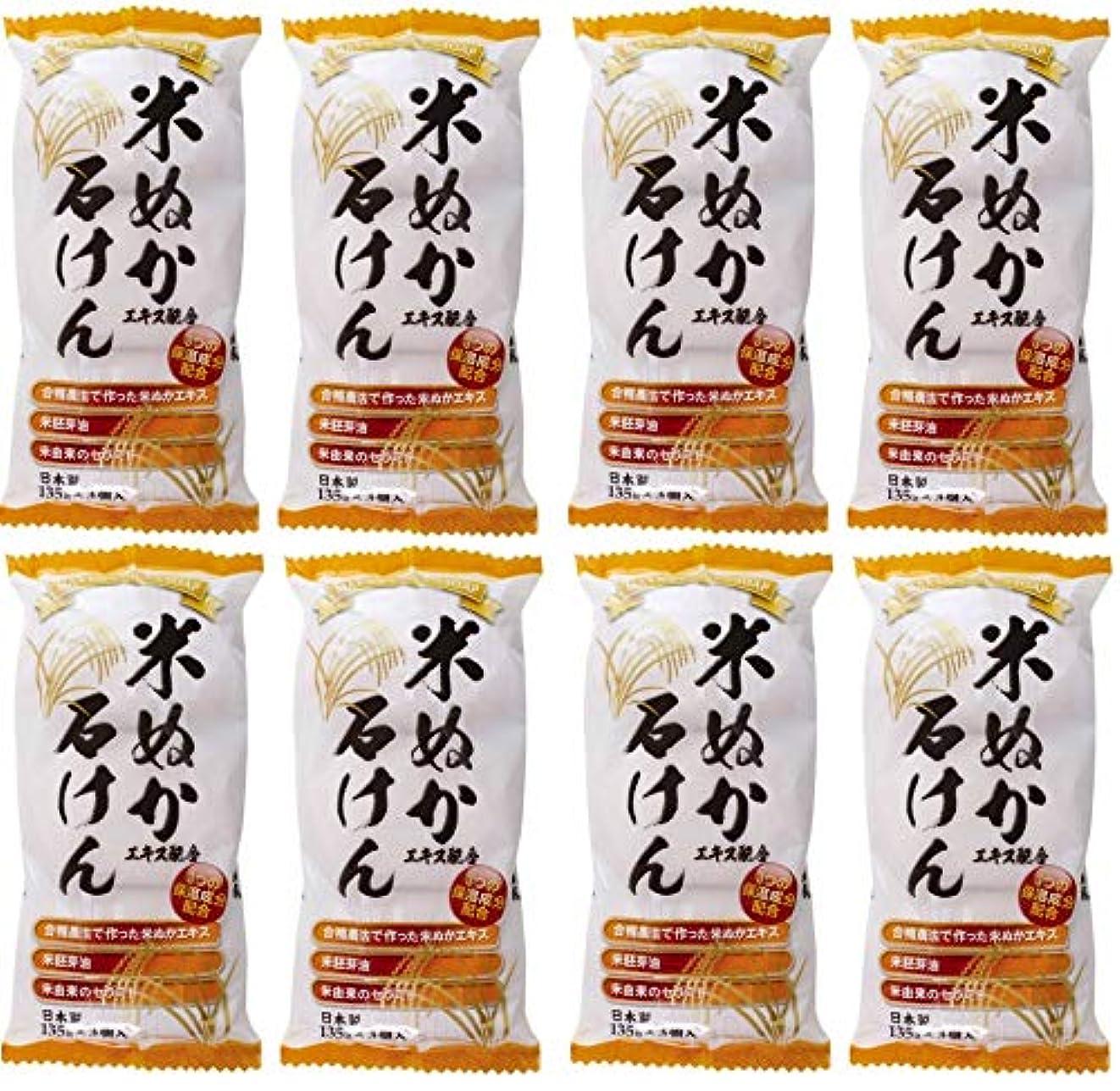 部屋を掃除する盆地モンク【まとめ買い】米ぬかエキス配合石けん 3個入 135g×3個×8個