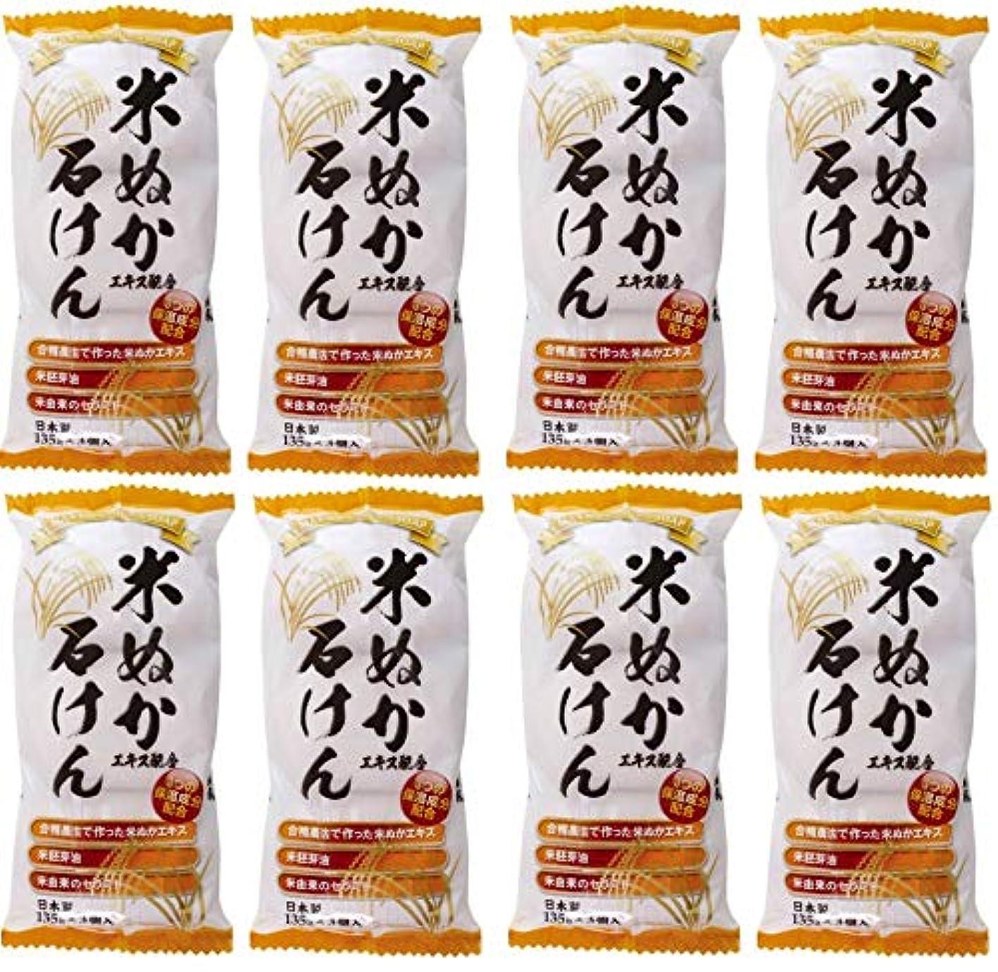 支店土砂降りトレーダー【まとめ買い】米ぬかエキス配合石けん 3個入 135g×3個×8個