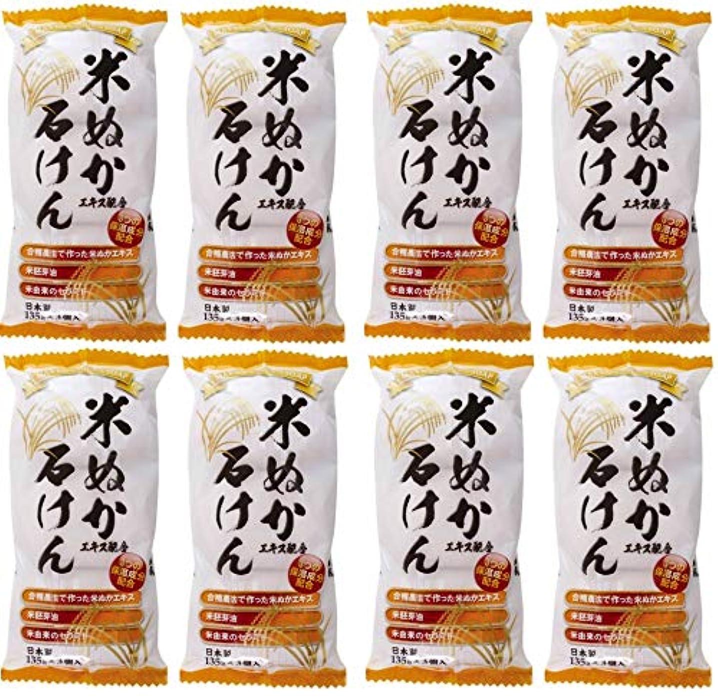 【まとめ買い】米ぬかエキス配合石けん 3個入 135g×3個×8個