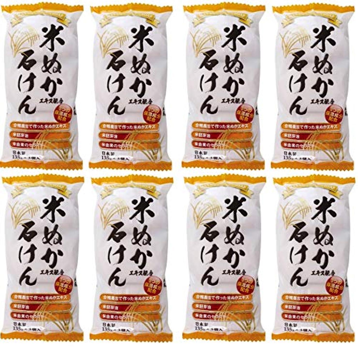 拷問量リンケージ【まとめ買い】米ぬかエキス配合石けん 3個入 135g×3個×8個