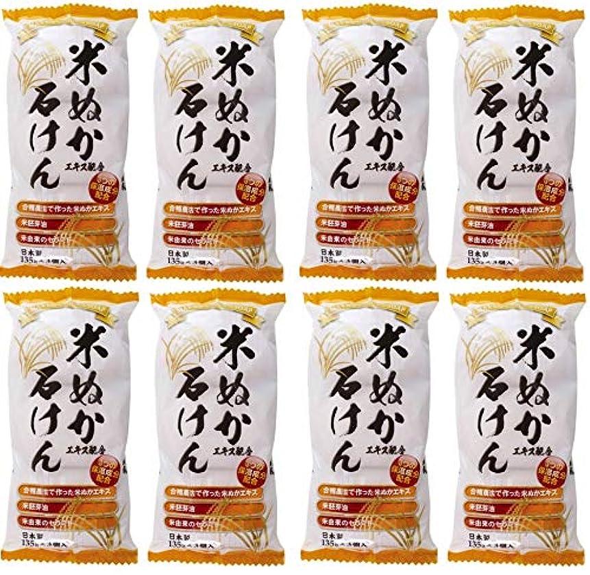 遺体安置所組み合わせ符号【まとめ買い】米ぬかエキス配合石けん 3個入 135g×3個×8個