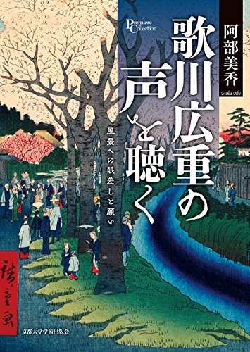 歌川広重の声を聴く: 風景への眼差しと願い (プリミエ・コレクション)