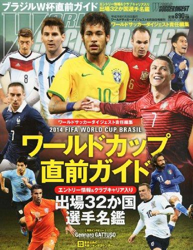 ワールドサッカーダイジェスト増刊 2014年FIFAワールドカップブラジル 直前ガイド 2014年 6/30号 雑誌