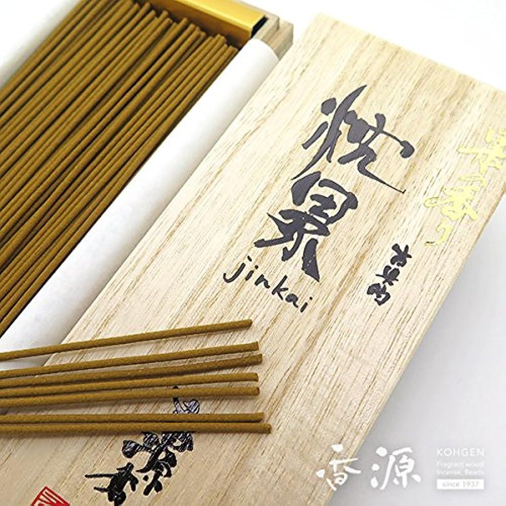 ピンチ創始者閉じ込める香源オリジナル 日本の香り 沈界 短寸桐箱入 お香 お線香 スティック型インセンス 完全限定品 沈香