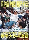第94回箱根駅伝速報号 2018年 02 月号 [雑誌]: 陸上競技マガジン 増刊