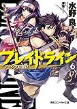 ブレイドライン6 アーシア剣聖記<ブレイドライン> (角川スニーカー文庫)