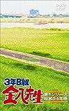 3年B組金八先生 第1シリーズ DVD-BOX[DVD]