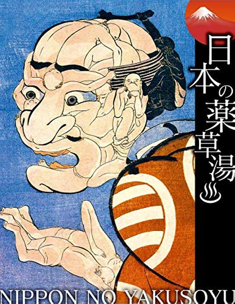 果てしない思われる忌み嫌う日本の薬草湯 みかけハこハゐがとんだいゝ人だ