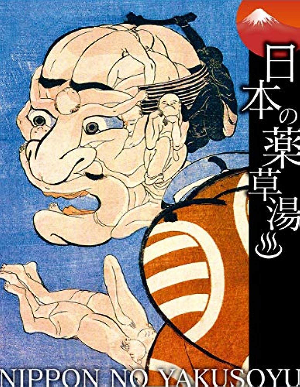 ウィンクおなかがすいたケイ素日本の薬草湯 みかけハこハゐがとんだいゝ人だ