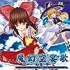 魔幻空宴歌-幻想ノ零-[東方Project]【同人CD】
