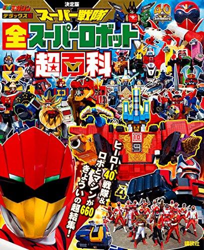 決定版 スーパー戦隊 全スーパーロボット超百科 (テレビマガジンデラックス)