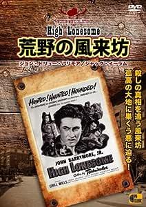 荒野の風来坊 - High Lonesome - [DVD]