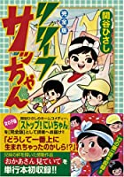 リリーフサッちゃん〔完全版〕 (マンガショップシリーズ 208)