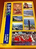 伊勢湾―海の祭りと港の歴史を歩く