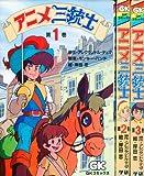 アニメ三銃士  【コミックセット】