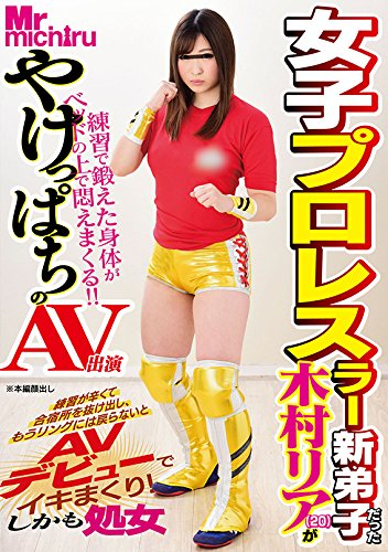 女子プロレスラー新弟子だった木村リア(20)がやけっぱちのAV出演 練習が辛くて合宿所を抜け出し、もうリングには戻らないとAVデビューでイキまくり! しかも処女 [DVD]
