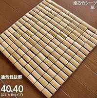 竹シーツ 座布団 40x40 冷却マット ひんやり 暑さ対策 座椅子 カーシート S正方形タイプ
