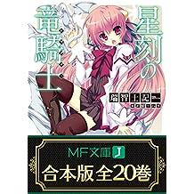 【合本版】星刻の竜騎士 全20巻 (MF文庫J)