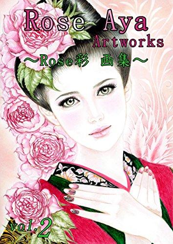 Rose Aya 画集・イラスト集 現代美人画 vol.2