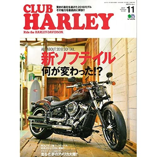 CLUB HARLEY(クラブハーレー) 2017年 11 月号