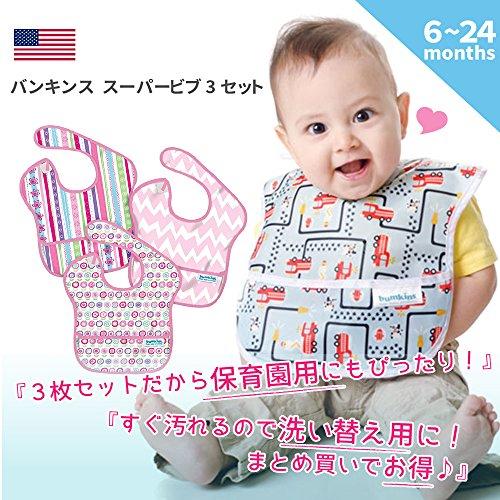 バンキンス 油が落ちるスタイ3点セット【日本正規品】スーパービブ 柔らかくて軽量 洗濯機で洗えてすぐ乾く お食事用防水ビブ 6~24ヶ月 Boy Assorted S3-B5