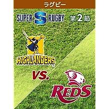 <オンデマンド限定>スーパーラグビー2019 第2節 ハイランダーズ(ニュージーランド) vs. レッズ(オーストラリア)