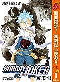 HUNGRY JOKER【期間限定無料】 1 (ジャンプコミックスDIGITAL)