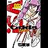 Odds VS! : 1 Odds VS! (アクションコミックス)
