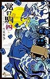 覚の駒 4 (少年サンデーコミックス)