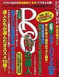 POGの達人 2015〜2016年 完全攻略ガイド (光文社ブックス 117) -
