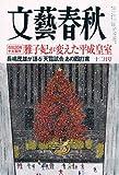 文藝春秋 2009年 12月号 [雑誌]