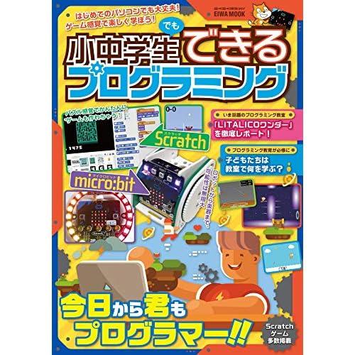 小中学生でもできるプログラミング